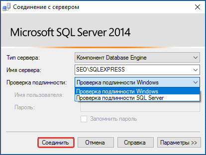 podkljuchites-ms-sql-server